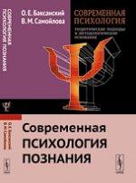 Современная психология: теоретические подходы и методологические основания. Книга 2: СОВРЕМЕННАЯ ПСИХОЛОГИЯ ПОЗНАНИЯ