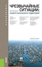 Чрезвычайные ситуации. Защита населения и территорий (для бакалавров). Учебное пособие(изд:3)