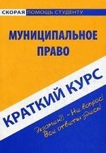 Краткий курс по муниципальному праву. Учебное пособие