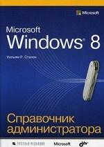 Microsoft Windows 8. Справочник администратора