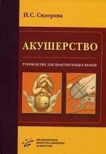 Акушерство: Руководство для практикующих врачей / И.С. Сидорова