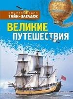 Великие путешествия Энциклопедия тайн и загадок