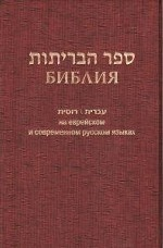 Библия на еврейском и современном русском языках (1130)