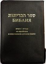 Библия на еврейском и современном русском языках (1154)