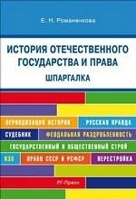 Шпаргалка по истории отечественного государства и права (карман.).Уч.пос