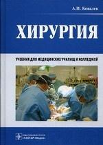 Пропедевтика внутренних болезней. Нефрология