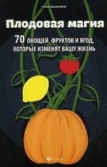 Плодовая магия: 70 овощей, фруктов и ягод