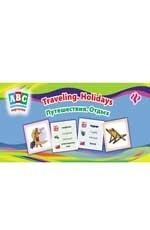 Путешествия.Отдых=Travelihg.Holidays:коллекция кар