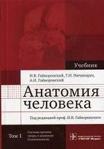 Анатомия человека : учебник в 2-х т. Т1 Система