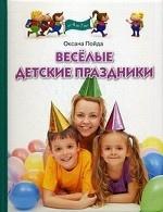 В. П. Леонтьев. Веселые детские праздники