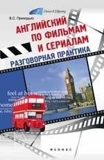 Английский по фильмам и сериалам: разгов. практика