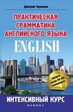 Практическая грамматика англ. языка: интенсив.курс