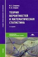 Теория вероятностей и математическая статистика. Учебник для студентов учреждений среднего профессионального образования
