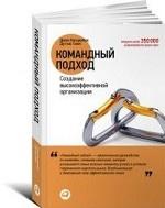 Командный подход: Создание высокоэффективной организации