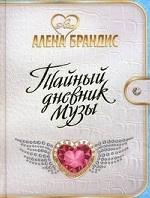 Тайный дневник Музы + CD Раскрытие женственности и внутренней Музы