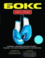Бокс. Книга-тренер