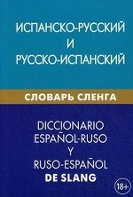ИСП-Р, Р-ИСП словарь сленга 20тыс. слов