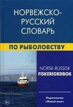 Норвежско-русский словарь по рыболовству. Лукашова Е. А. , Нильссен Ф