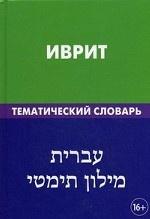 Иврит. Темат. словарь 20000 слов и предложений