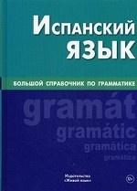 Испанский язык. Большой справочник по грамматике
