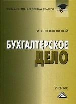 Бухгалтерское дело: Учебник для бакалавров. Полковский А. Л