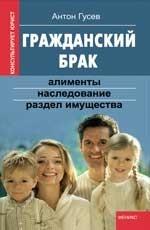 Гусев А.. Гражданский брак. Алименты, наследование, раздел имущества