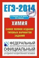 ЕГЭ-2014. ФИПИ. Химия. (70х100/16) Самое полное издание типовых вариантов ЕГЭ