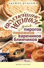 КБ(тв).Ваш домашний повар. Вкуснейшие начинки для пирогов, пирожков, вареников и блинчиков