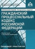 Гражданский процессуальный кодекс РФ. Комментарий к последним изменениям. 5 изд., перераб. и доп