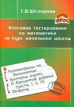 Итоговое тестирование по матем. за курс нач.школы