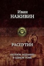 Иван Наживин. Распутин. Полное издание в одном томе