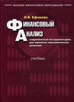 Финансовый анализ: современный инструментарий для принятия экономических решений. 5-изд. , испр. Ефимова О. В