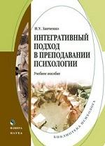 Н. У. Заиченко. Интегративный подход в преподавании психологии