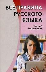 Все правила русского языка. Полный справочник