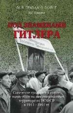 Под знаменами Гитлера. Советские граждане. 1941-44