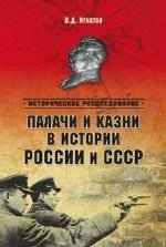 ИР Палачи и казни в истории России и СССР (16+)