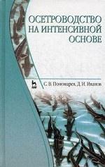 Осетроводство на интенсивной основе. Учебник, 2-е изд., перераб. и доп