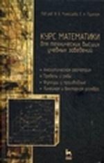 Курс математики для технических высших учебных заведений. Часть 3. Дифференциальные уравнения. Уравнения математической физики. Теория оптимизации. Учебное пособие, 2-е изд., испр