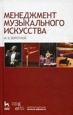 М. В. Воротной. Менеджмент музыкального искусства. Учебное пособие, 1-е изд