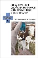 Биологические свойства гормонов и их применение в ветеринарии. Учебное пособие, 1-е изд