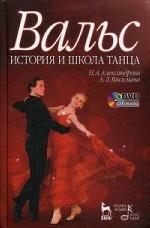 Вальс. История и школа танца + DVD. Учебное пособие, 1-е изд