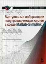 Виртуальные лаборатории полупроводниковых систем в среде Matlab-Simulink + CD. Учебник, 1-е изд