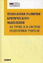 Технология развития критического мышления на уроке и в системе подготовки учителя (2-е издание)