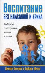 Воспитание без наказаний и крика (2-е изд.)