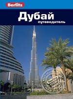 Дубай: Путеводитель/Berlitz