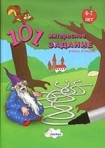 101 интересное задание-брошюра 6-7л