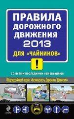 """ПДД 2013 для """"чайников"""" (с последними изменениями)"""