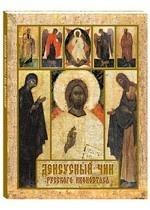 Ю. А. Астахов. Деисусный чин русского иконостаса