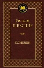Комедии 001. 002/7. Мировая классика