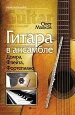 Гитара в ансамбле. Домра, флейта, фортепиано